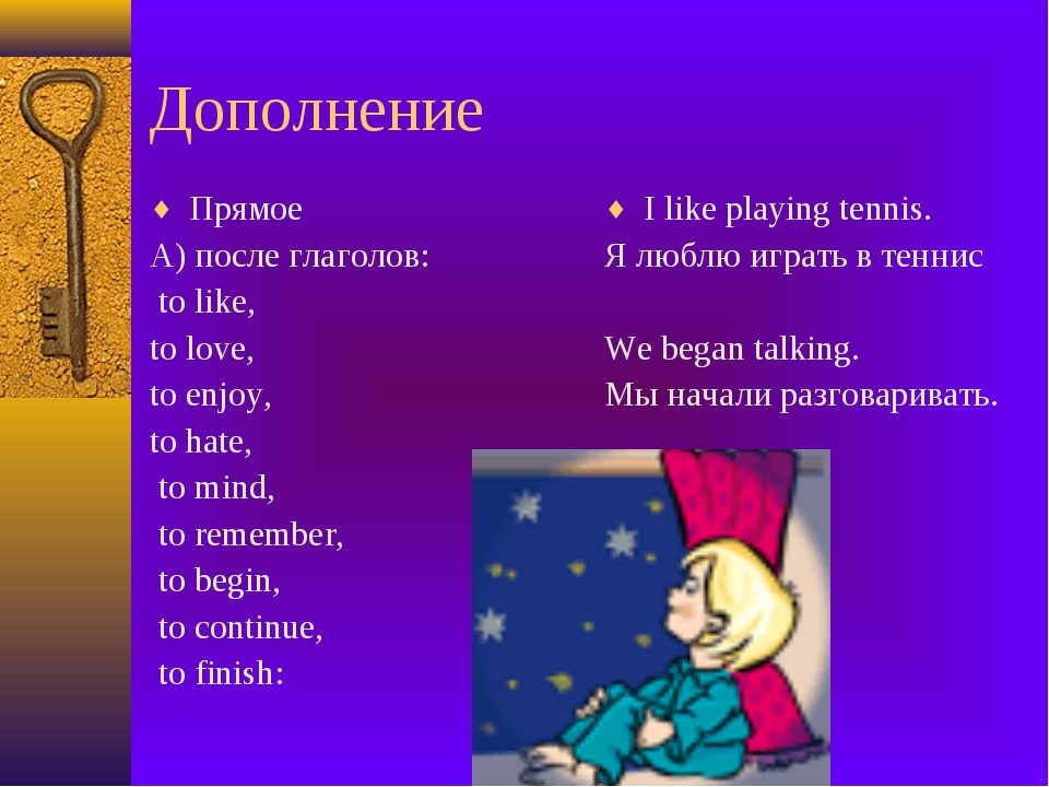 Дополнение Прямое А) после глаголов: to like, to love, to enjoy, to hate, to...