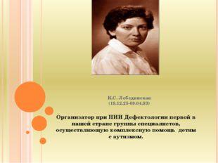 К.С. Лебединская (19.12.25-09.04.93) Организатор при НИИ Дефектологии первой