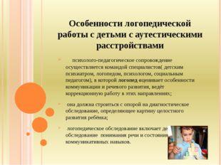 Особенности логопедической работы с детьми с аутестическими расстройствами пс