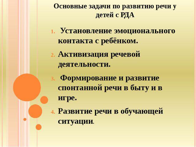 Основные задачи по развитию речи у детей с РДА Установление эмоционального ко...