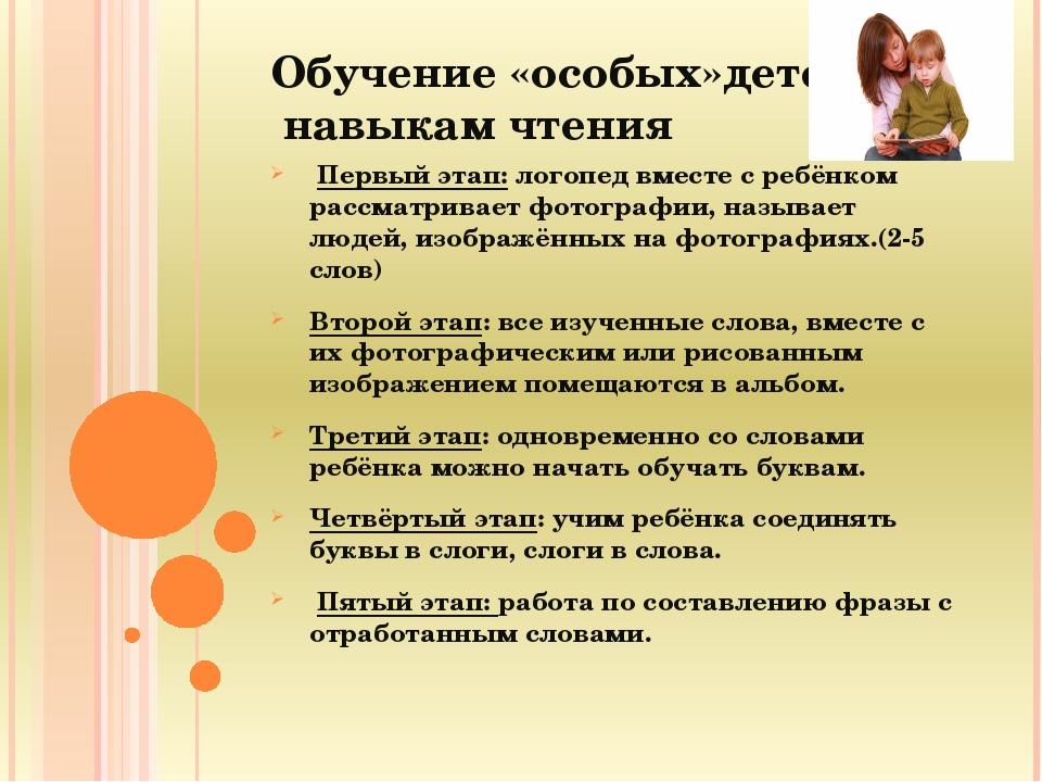 Обучение «особых»детей навыкам чтения Первый этап: логопед вместе с ребёнком...