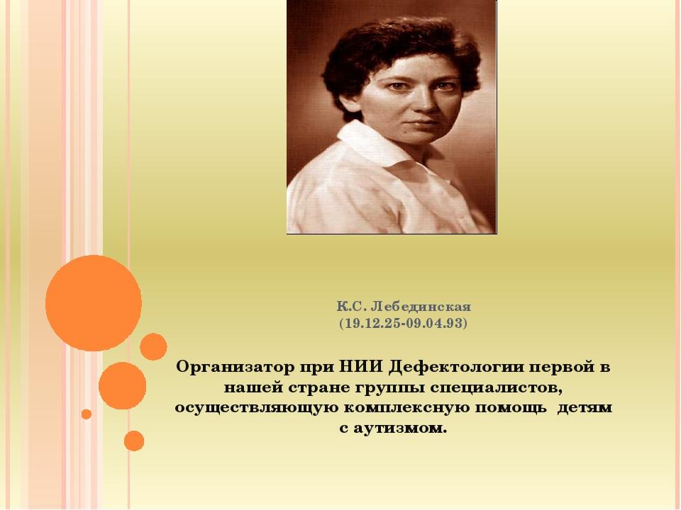 К.С. Лебединская (19.12.25-09.04.93) Организатор при НИИ Дефектологии первой...