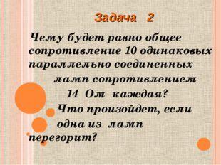 Задача 2 Чему будет равно общее сопротивление 10 одинаковых параллельно соед
