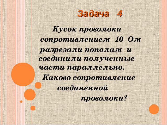 Задача 4 Кусок проволоки сопротивлением 10 Ом разрезали пополам и соединили...