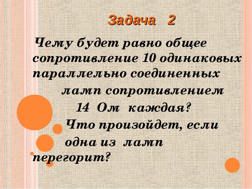 Задача 2 Чему будет равно общее сопротивление 10 одинаковых параллельно соед...
