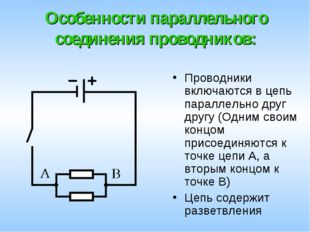Особенности параллельного соединения проводников: Проводники включаются в цеп