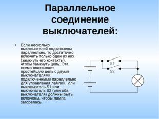 Параллельное соединение выключателей: Если несколько выключателей подключены
