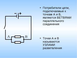 Точки А и В называются УЗЛАМИ разветвления Потребители цепи, подключаемые к т