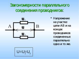 Закономерности параллельного соединения проводников: Напряжение на участке це