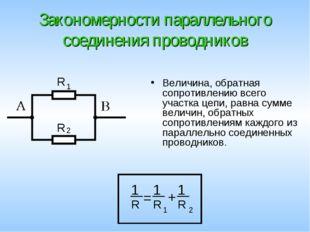 Закономерности параллельного соединения проводников Величина, обратная сопрот