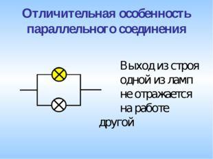Отличительная особенность параллельного соединения Выход из строя одной из