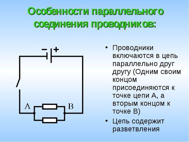 Особенности параллельного соединения проводников: Проводники включаются в цеп...