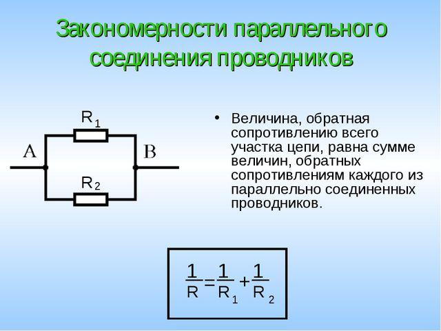 Закономерности параллельного соединения проводников Величина, обратная сопрот...