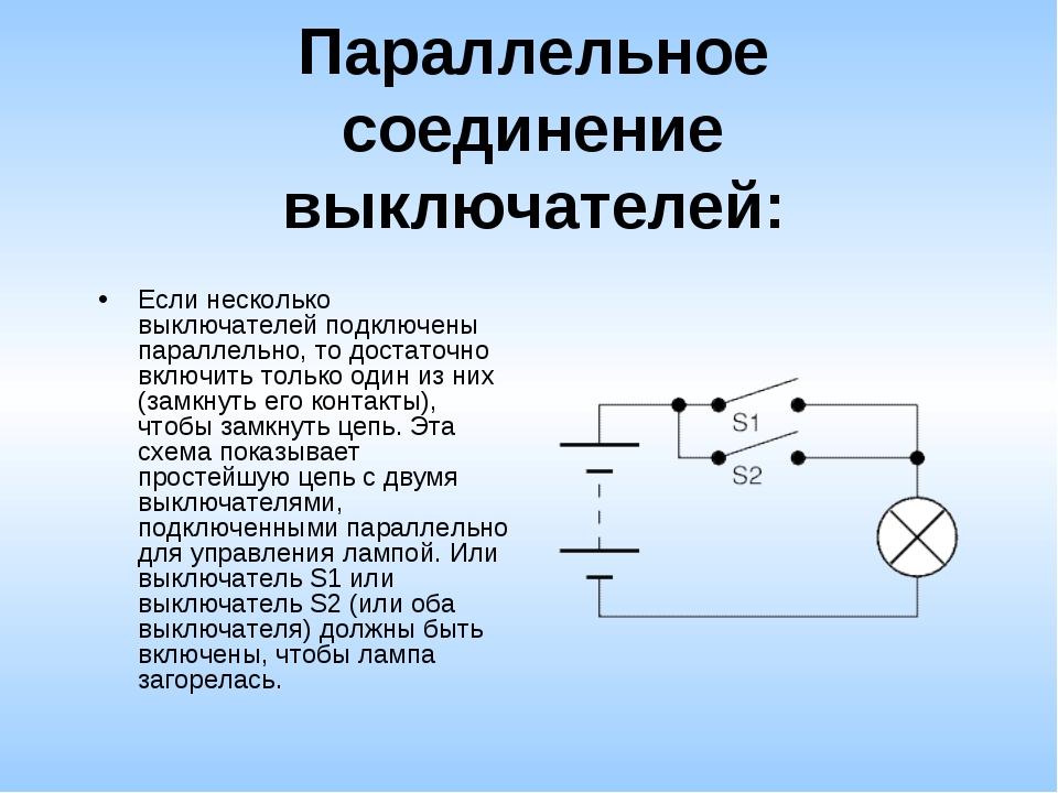 Параллельное соединение выключателей: Если несколько выключателей подключены...
