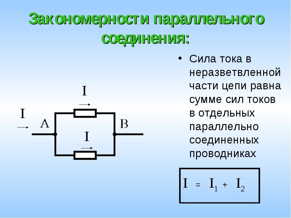 Закономерности параллельного соединения: Сила тока в неразветвленной части це...