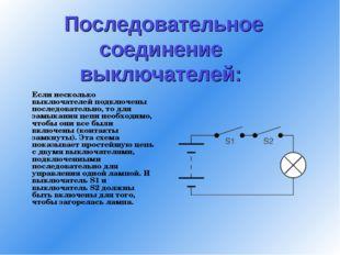 Последовательное соединение выключателей: Если несколько выключателей подкл