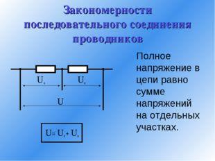 Закономерности последовательного соединения проводников Полное напряжение в