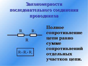 Закономерности последовательного соединения проводников Полное сопротивление