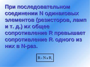 При последовательном соединении N одинаковых элементов (резисторов, ламп и т.