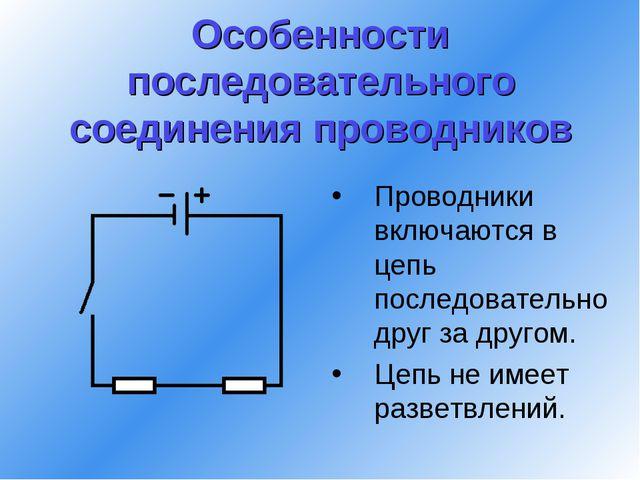 Особенности последовательного соединения проводников Проводники включаются в...