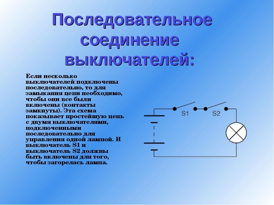 Последовательное соединение выключателей: Если несколько выключателей подкл...