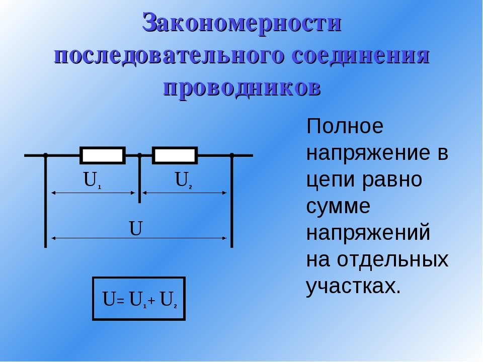 Закономерности последовательного соединения проводников Полное напряжение в...