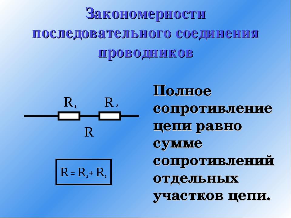 Закономерности последовательного соединения проводников Полное сопротивление...