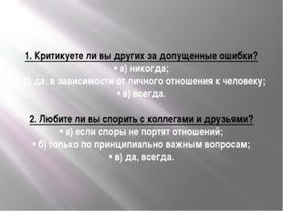 1.Критикуете ли вы других за допущенные ошибки? •а) никогда; •б) да, в за