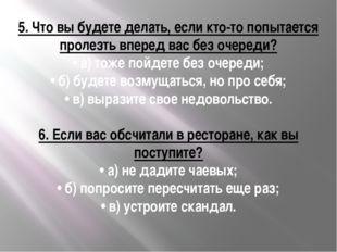 5.Что вы будете делать, если кто-то попытается пролезть вперед вас без очере