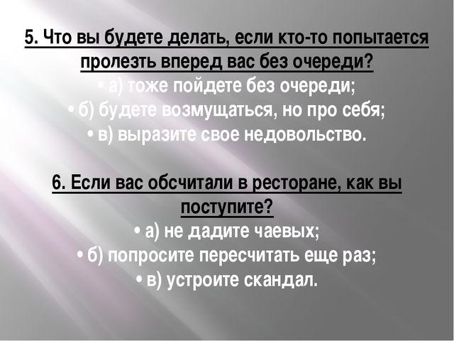 5.Что вы будете делать, если кто-то попытается пролезть вперед вас без очере...