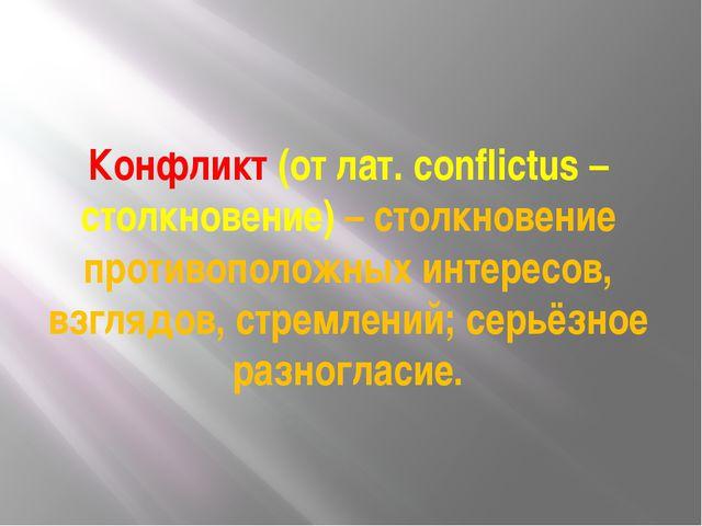 Конфликт (от лат. сonflictus – столкновение) – столкновение противоположных и...