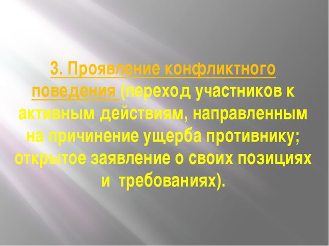 3. Проявление конфликтного поведения (переход участников к активным действиям...