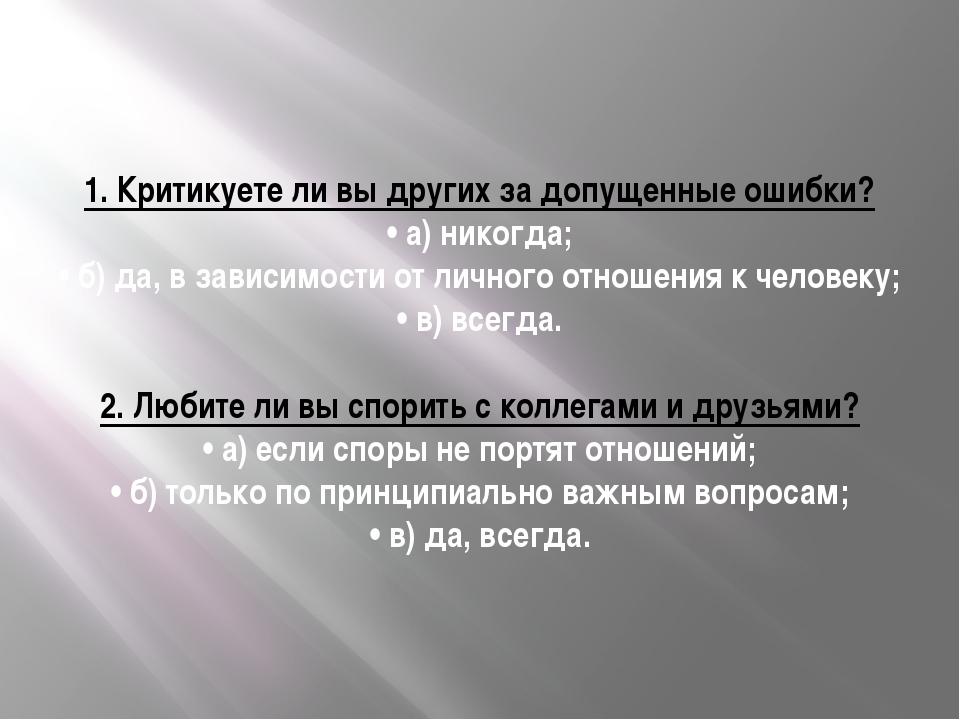 1.Критикуете ли вы других за допущенные ошибки? •а) никогда; •б) да, в за...