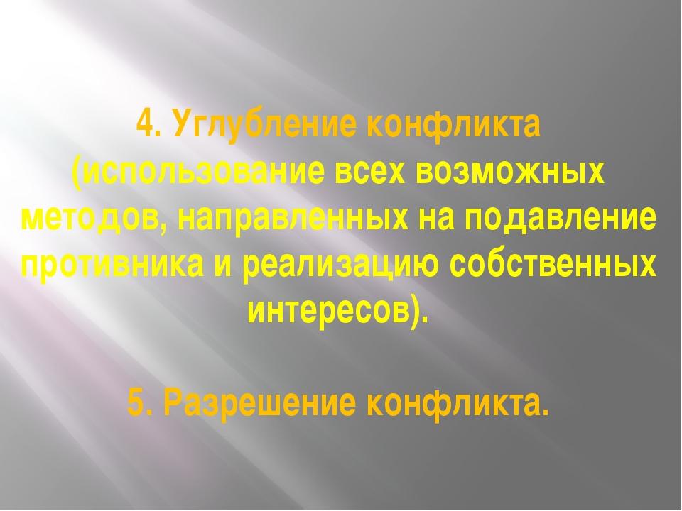 4. Углубление конфликта (использование всех возможных методов, направленных н...