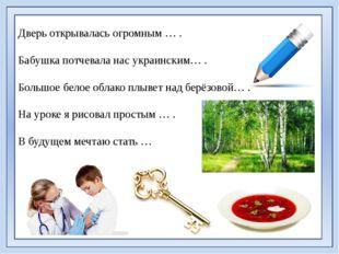 Дверь открывалась огромным … . Бабушка потчевала нас украинским… . Большое бе