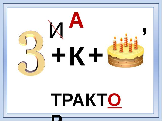 , + ТРАКТОР И А К + ,