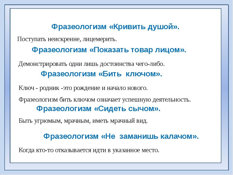 Фразеологизм «Кривить душой». Поступать неискренне, лицемерить. . Фразеологиз...