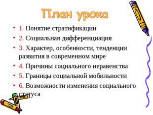 1. Понятие стратификации 2. Социальная дифференциация 3. Характер, особенност