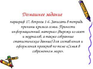 Домашнее задание параграф 17, вопросы 1-6. Записать в тетрадь причины кризиса