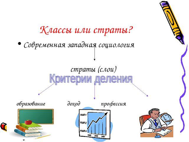 Классы или страты? Современная западная социология страты (слои) образование...