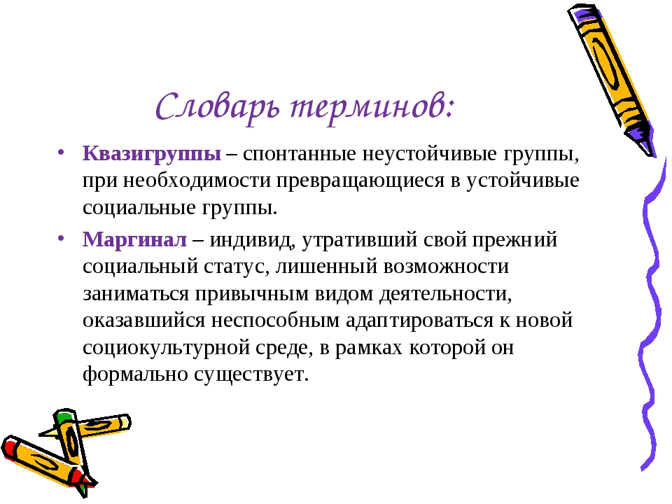 Словарь терминов: Квазигруппы – спонтанные неустойчивые группы, при необходим...