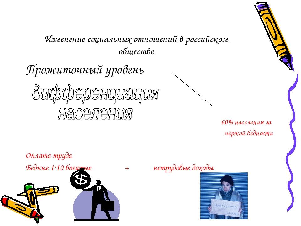 Изменение социальных отношений в российском обществе Прожиточный уровень 60%...