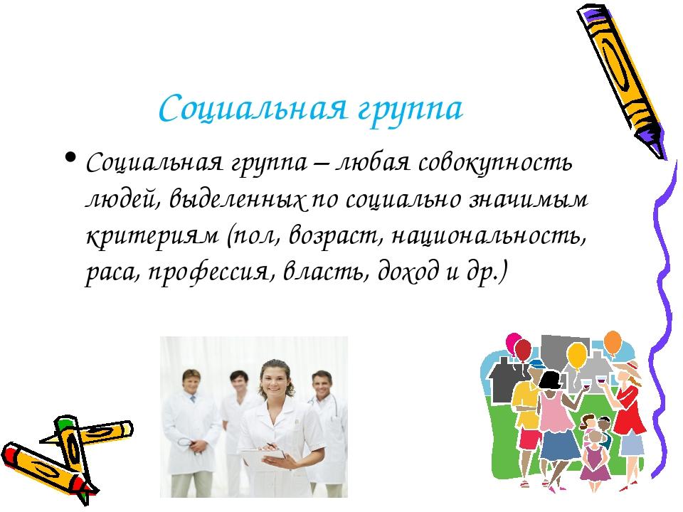Социальная группа Социальная группа – любая совокупность людей, выделенных по...