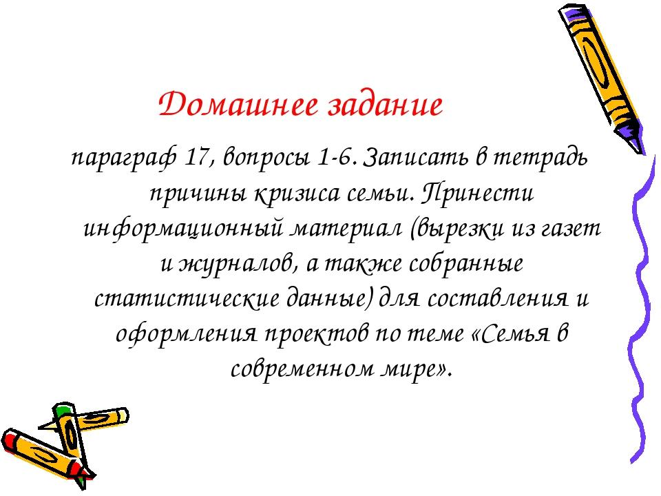 Домашнее задание параграф 17, вопросы 1-6. Записать в тетрадь причины кризиса...