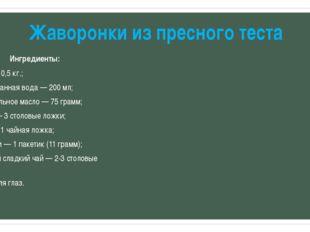 Жаворонки из пресного теста Ингредиенты: Мука — 0,5 кг.; Газированная вода —