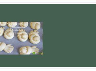 Шаг 5. Перед выпечкой смазываем жаворонков крепким сладким чаем. Шаг 6. Выпек