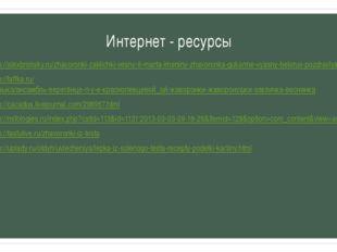 Интернет - ресурсы http://alexbronsky.ru/zhavoronki-zaklichki-vesny-9-marta-i