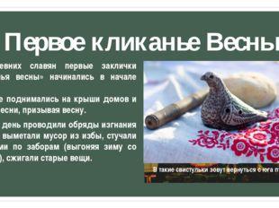 Первое кликанье Весны У древних славян первые заклички «гуканья весны» начина
