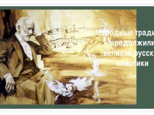 Народные традиции продолжили великие русские классики