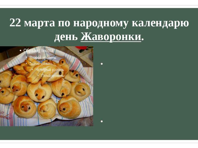 22 марта по народному календарю деньЖаворонки. На Руси всегда очень серьёзно...